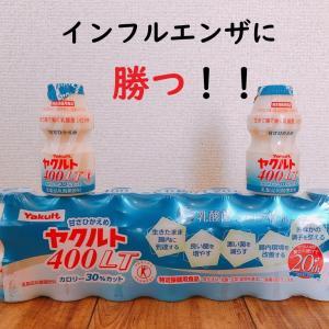【インフルエンザ対策】腸を鍛えて強い体に!ヤクルト400~乳酸菌シロタ株のチカラ~