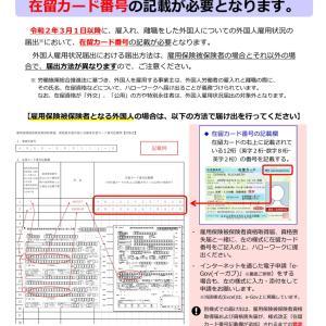 外国人雇用状況届出の届出事項に在留カード番号を追加されます