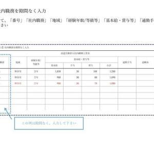 一般労働者と派遣労働者の賃金比較ツール(令和2年度適用版)
