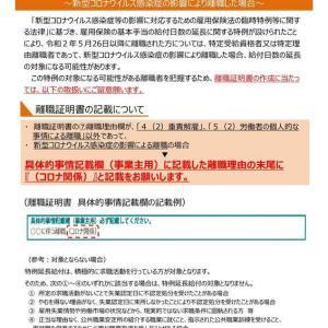 離職証明書の作成に当たっての留意事項〜新型コロナウイルス感染症の影響により離職した場合〜