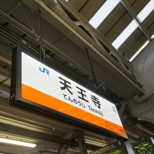 【天王寺駅】阪和線のホームにあるものが変更