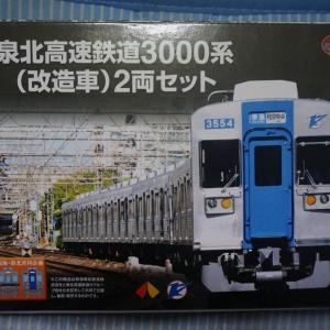 【鉄コレ】泉北3000系50番台2両セットを開封!