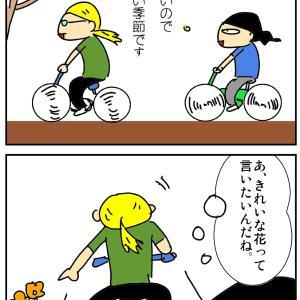 自転車フーフ