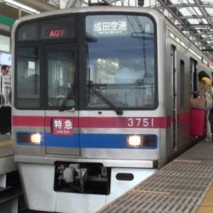 京成上野から成田空港へは京成本線の特急で行こう!