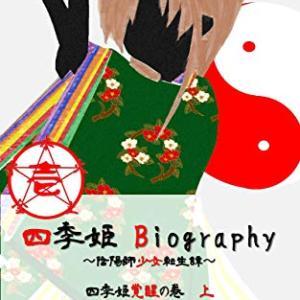 「四季姫Biography」無料キャンペーン終了!DLありがとうございました!