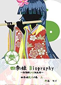 四季姫Biography~陰陽師少女転生譚~ 第3巻発売しました!
