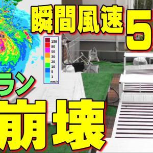 関東直撃 2019年台風15号 瞬間風速57mでDIYドッグラン崩壊