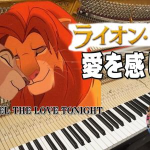 【40代でピアノ】ライオンキング 愛を感じて 中級 JOHN ELTON・CAN YOU FEE