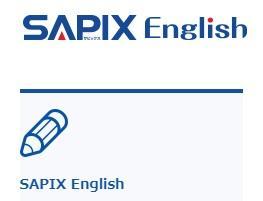 サピックス、いよいよ英語対応スタート「SAPIX English」
