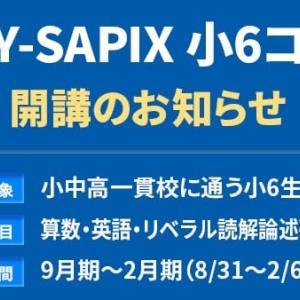Y-SAPIX、小6対象にプレY-SAPIXを開講