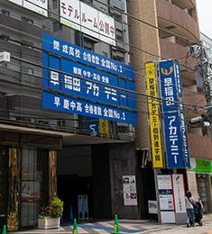 早稲田アカデミー新校舎開校!神奈川県の日吉校