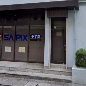 サピックス入試対策演習講座:灘、甲陽学院、神戸女学院