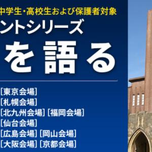 「医学部を語る」(小学生〜高校生・保護者対象)大学入試イベントシリーズ by y-sapix