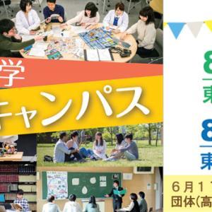 広島大学医学部で英検準1級がセンター試験満点換算!