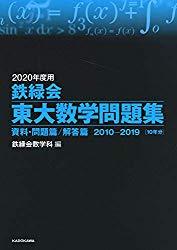 2020年度最新版の鉄緑会東大問題集が発売開始!