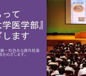 江戸川学園取手中高が医科コースの説明会
