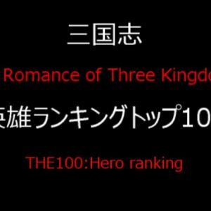 人類が生み出した最高の物語!!三国志最強の名将・英雄ランキングトップ100(演義トップ40&正史トップ60)
