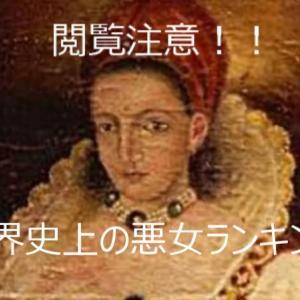 閲覧注意!世界史に名を轟かす悪女ランキングトップ50!~シンデレラは悪女になった?~