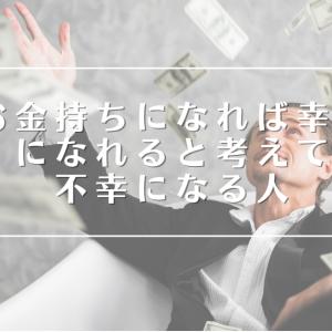 「お金持ちになれば幸せになれる」と考えて不幸になる人