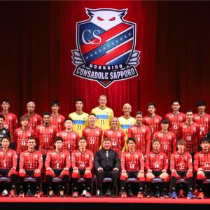 【コンサドーレ札幌】2019年シーズンの各チーム評価(J1)