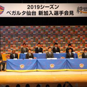 【ベガルタ仙台】2019年シーズンの各チーム評価(J1)②