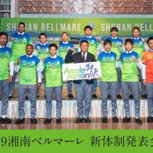 【湘南ベルマーレ】2019年シーズンの各チーム評価(J1)⑧