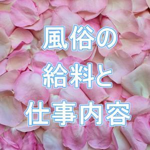 風俗の仕事内容・給料【夜のお仕事解説】