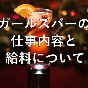 ガールズバーの仕事内容・給料【夜のお仕事解説】