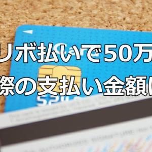 リボ払いで50万円。実際の支払い額は?