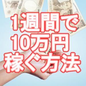 女性が1週間で10万円を稼ぐ方法