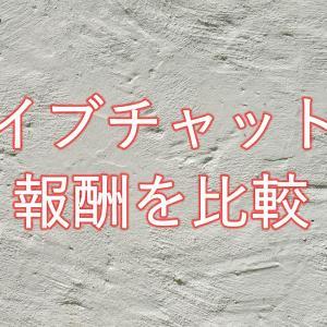 ライブチャットの報酬比較【チャットレディ向け解説】