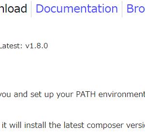 【PHP】パッケージ管理ツールComposerをインストール