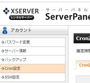 【CakePHP】CakePHP3.6の定期バッチ処理をXserverで動かす