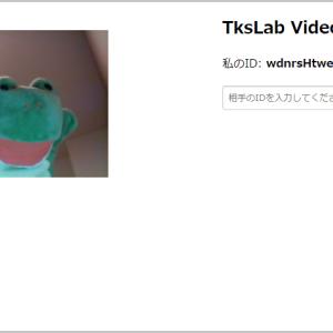 【WebRTC】ビデオチャットを作れるWebRTCを触ってみた②(実装)