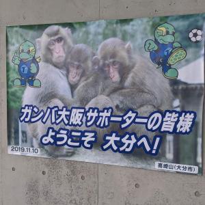 【明治安田生命J1リーグ31節 大分トリニータvsガンバ大阪】1泊2日の温泉旅行だったと思っておく