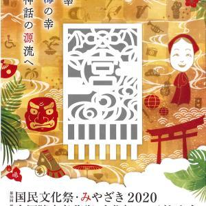 第35回国民文化祭・みやざき2020、第20回全国障害者芸術・文化祭みやざき大会のお知らせ