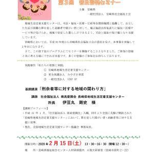 宮崎県地域生活定着支援センター 第3回 普及啓発セミナー「刑余者等に対する地域の関わり方」