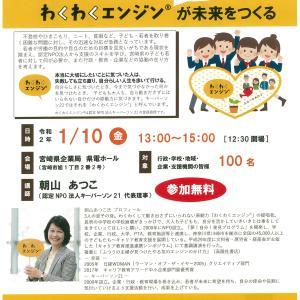 サポステ「宮崎若者サポートステーション」講演会のお知らせ