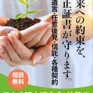 日本公証人連合会(遺言・任意後見・信託・各種契約)のご案内