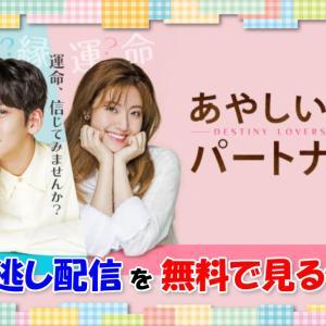 韓国ドラマ【あやしいパートナー~Destiny Lovers~】見逃し配信動画をお得に安全に見る方法