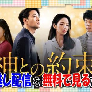 韓国ドラマ【神との約束】見逃し動画はU-NEXTで配信?NetflixやHuluどこで見られる?