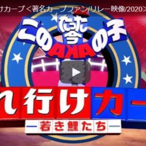 【カープ応援歌動画】それ行けカープ<著名カープファン/リレー映像/2020>と球団創立70周年記念バージョンを公開(20200410)