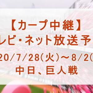 【カープ中継】2020/7/28(火)~8/2(日)[テレビ・ネット放送予定]のご案内
