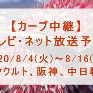 【カープ中継】2020/8/4(火)~8/16(日)[テレビ・ネット放送予定]のご案内