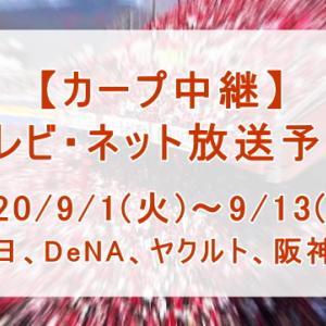 【カープ中継】2020/9/1(火)~9/13(日)[テレビ・ネット放送予定]のご案内