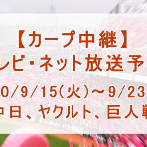 【カープ中継】2020/9/15(火)~9/23(水)[テレビ・ネット放送予定]のご案内
