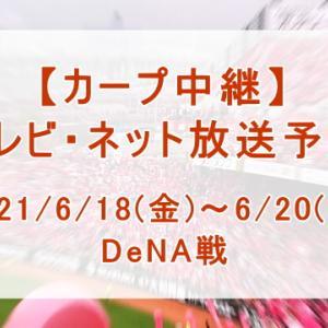 【カープ中継】2021/6/18(金)~6/20(日)[テレビ・ネット放送予定]のご案内