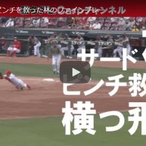 勝利に導いた林晃汰のスーパープレーをもう一度!【カープ動画】(20210705)