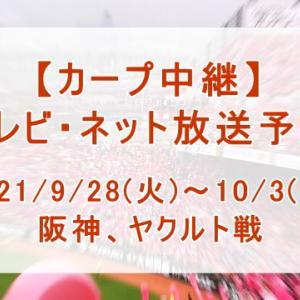 【カープ中継】2021/9/28(火)~10/3(日)[テレビ「地上波・衛星(CS/BS)」・ラジオ・ネット]放送&配信予定のご案内