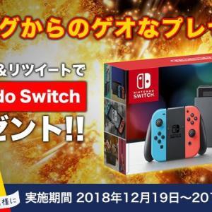 人気のNintendo Switchが当たる